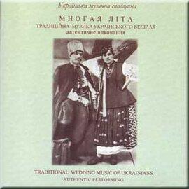 """Аудіодиск """"Многая літа"""" Традиційна музика українського весілля. Автентичне виконання - фото книги"""