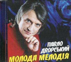 """Аудіодиск """"Молода мелодія"""" Павло Дворський - фото книги"""
