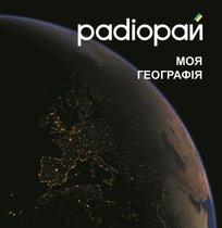 """Аудіодиск """"Моя географія"""" Радіорай"""