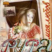 """Аудіодиск """"Моя любов"""" Рура - фото обкладинки книги"""