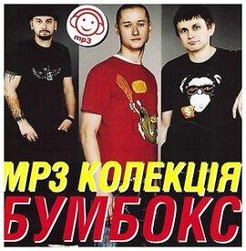 """Аудіодиск """"MP3 колекція"""" Бумбокс - фото книги"""