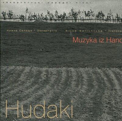 """Аудіодиск """"Музика з Гандала"""" Hudaki"""