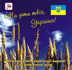 """Аудіодиск """"Ми діти твої, Україно!"""" - фото книги"""