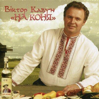 """Аудіодиск """"На коня"""" Віктор Кавун"""