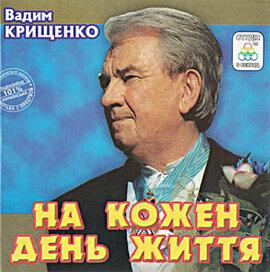 """Аудіодиск """"На кожен день життя"""" Вадим Крищенко - фото книги"""
