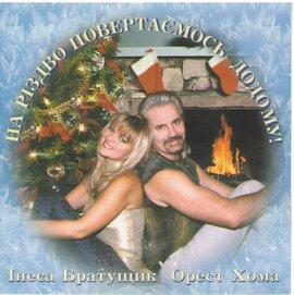 """Аудіодиск """"На Різдво повертаємось додому"""" Інеса Братущик, Орест Хома - фото книги"""