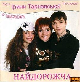 """Аудіодиск """"Найдорожча"""" Пісні Ірини Тарнавської про маму - фото книги"""