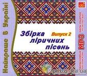 """Аудіодиск """"Найкраще в Україні. Збірка ліричних пісень 2"""" - фото обкладинки книги"""