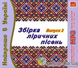 """Аудіодиск """"Найкраще в Україні. Збірка ліричних пісень 2"""" - фото книги"""