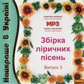 """Аудіодиск """"Найкраще в Україні (збірка ліричних пісень) 3"""" - фото книги"""