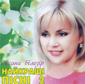 """Аудіодиск """"Найкращі пісні 2"""" Оксана Білозір - фото обкладинки книги"""