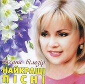 """Аудіодиск """"Найкращі пісні"""" Оксана Білозір - фото обкладинки книги"""