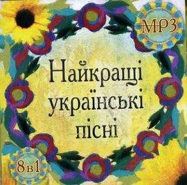 """Аудіодиск """"Найкращі українські пісні. 8 в 1"""" - фото книги"""
