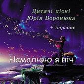 """Аудіодиск """"Намалюю я ніч"""" Дитячі пісні Юрія Воронюка - фото обкладинки книги"""