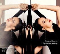 """Аудіодиск """"Наново жити"""" Оксана Корзун"""