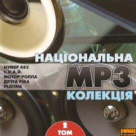 """Аудіодиск """"Національна MP3 колекція. Том 2"""" - фото книги"""