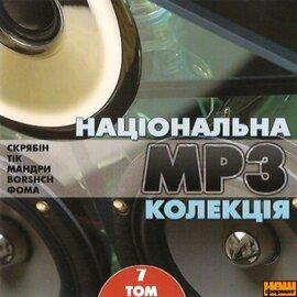 """Аудіодиск """"Національна MP3 колекція. Том 7"""" - фото книги"""