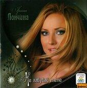 """Аудіодиск """"Не забувай мене"""" Ірина Лончина - фото обкладинки книги"""