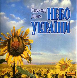 "Аудіодиск ""Небо України"" Едуард Драч - фото книги"