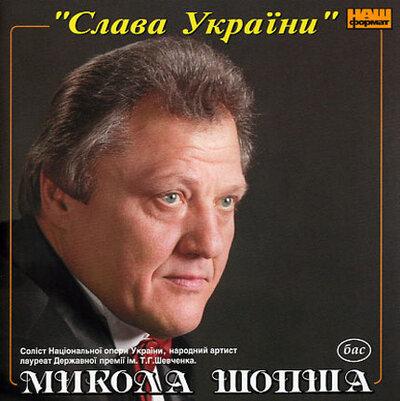 """Аудіодиск """"Невмируща пісня"""" Микола Шопша"""