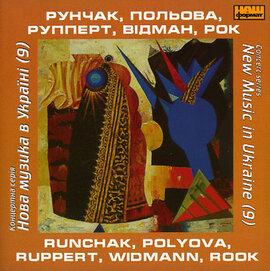 """Аудіодиск """"Нова музика в Україні 9"""" - фото книги"""