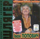 """Аудіодиск """"Нова золота колекція. Шлягер"""" Іван Попович - фото обкладинки книги"""
