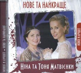 """Аудіодиск """"Нове та найкраще"""" Ніна та Тоня Матвієнки - фото книги"""