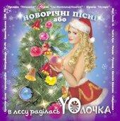 """Аудіодиск """"Новорічні пісні або в лєсу раділась YOлочка"""" - фото обкладинки книги"""