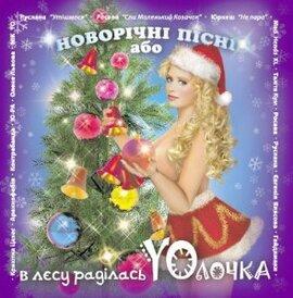 """Аудіодиск """"Новорічні пісні або в лєсу раділась YOлочка"""" - фото книги"""