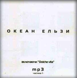 """Аудіодиск """"Океан Ельзи. MP3 та відео. Включаючи «Dolche vita» (Ч.1)"""" - фото книги"""