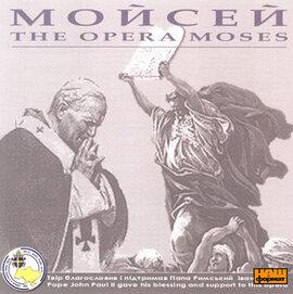 """Аудіодиск """"Опера «Мойсей»"""" Мирослав Скорик - фото книги"""