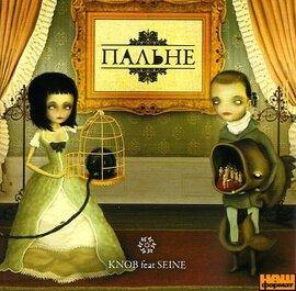 """Аудіодиск """"Пальне"""" KNOB feat. Seine - фото книги"""