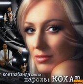 "Аудіодиск ""Пароль: Кохаю"" Контрабанда.com.ua - фото обкладинки книги"