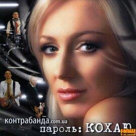 "Аудіодиск ""Пароль: Кохаю"" Контрабанда.com.ua - фото книги"