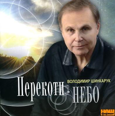 """Аудіодиск """"Перекоти-небо"""" Володимир Шинкарук"""