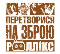 """Аудіодиск """"Перетворися На Зброю"""" Роллікс"""