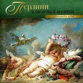 """Аудіодиск """"Перлини класичної музики. Співають діти """" - фото книги"""