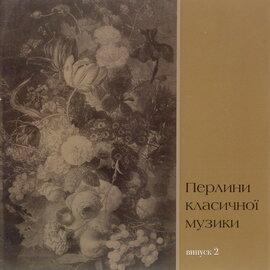 """Аудіодиск """"Перлини класичної музики"""" Випуск 2 - фото книги"""