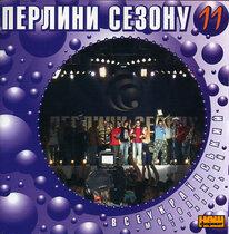 """Аудіодиск """"Перлини сезону 11"""""""