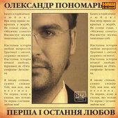 """Аудіодиск """"Перша і остання любов"""" Олександр Пономарьов - фото обкладинки книги"""