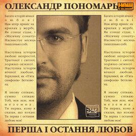 """Аудіодиск """"Перша і остання любов"""" Олександр Пономарьов - фото книги"""