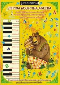 """Аудіодиск """"Перша музична абетка з мінікнижечкою"""" - фото книги"""