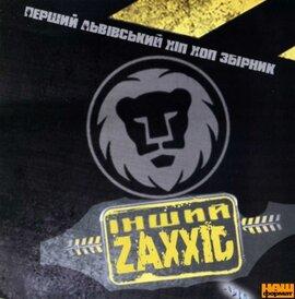 """Аудіодиск. Перший львівський хіп-хоп збірник """"Інший ZAXXID"""" - фото книги"""