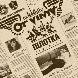 """Аудіодиск """"Пілотка"""" OT VINTA - фото книги"""