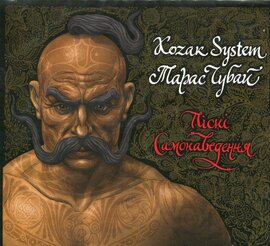 """Аудіодиск """"Пісні Самонаведення"""" Kozak System, Тарас Чубай - фото книги"""