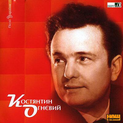 """Аудіодиск """"Пісні України"""" Костянтин Огнєвий"""
