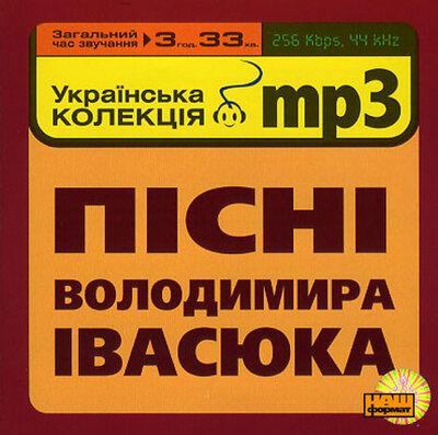 """Аудіодиск """"Пісні Володимира Івасюка"""" Українська колекція mp3"""