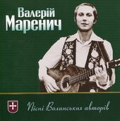 """Аудіодиск """"Пісні волинських авторів"""" Валерій Маренич - фото обкладинки книги"""