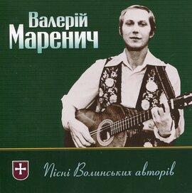 """Аудіодиск """"Пісні волинських авторів"""" Валерій Маренич - фото книги"""