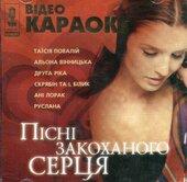 """Аудіодиск """"Пісні закоханого серця"""" Відео караоке - фото обкладинки книги"""